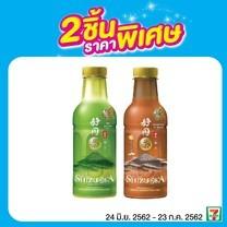 ชิซึโอกะ ชาเขียวเนเจอรัล คู่กับ ชิซึโอกะ โฮจิฉะไม่มีน้ำตาล  2 ขวดพิเศษ 55 บาทปกติ 60 บาท