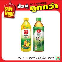 โออิชิกรีนทีต้นตำรับ , โออิชิน้ำผึ้งมะนาว , โออิชิกรีนทีข้าวญี่ปุ่นซื้อ 2 ขวดพิเศษ 30 บาทปกติ 50 บาท