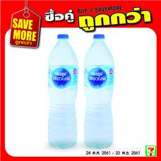 น้ำดื่มเพียวไลฟ์ ด. 2 ขวด พิเศษ 20 บ. จากปกติ 28 บ.