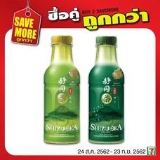 ซื้อ ชิซึโอกะ ชาเขียวเนเจอรัล คู่กับ ชิซึโอกะ ชาเขียวหวานน้อย 2 ขวด พิเศษ 55 บาทปกติ 60 บาท