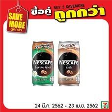 เนสกาแฟลาเต้ , เนสกาแฟเอสเปรสโซแคนซื้อ 2 กระป๋องพิเศษ 25 บาทปกติ 30 บาท
