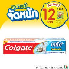 ยาสีฟันคอลเกตเกลือดับเบิ้ลคลีน 1ชิ้น รับแสตมป์4ดวง ( 12 บาท )