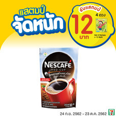 เนสกาแฟ เรดคัพ ถุง 90 กรัม 1ชิ้น รับแสตมป์4ดวง ( 12 บาท )