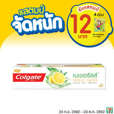 ยาสีฟันคอลเกตเนเชอรัลส์ เพียวเฟรช 1ชิ้น รับแสตมป์4ดวง ( 12 บาท )