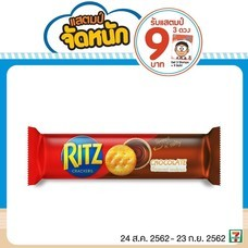 ริทซ์แครกเกอร์รสช็อกโกแลต 1 ชิ้น รับแสตมป์ 3 ดวง ( 9 บาท )