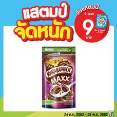 อาหารเช้าโกโก้ครั้นซ์แม็กซ์ 1 ชิ้น รับแสตมป์ 3 ดวง ( 9 บาท )