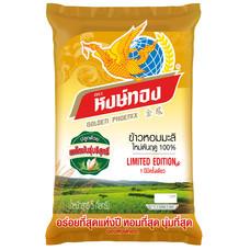หงษ์ทองข้าวหอมมะลิใหม่ต้นฤดู100%Limited Edition