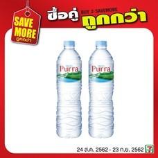 น้ำแร่เพอร์ร่า 2 ขวด พิเศษ 19 บาทปกติ 24 บาท  (จำกัดการซื้อท่านละไม่เกิน 10 ชุด)