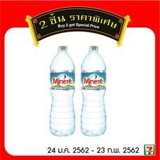 น้ำแร่มิเนเร่ 1500 CC.  2 ขวดพิเศษ 28 บาทปกติ 34 บาท (จำกัดการซื้อท่านละไม่เกิน 10 ชุด)