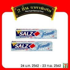 ยาสีฟันซอลส์ 2 ชิ้น พิเศษ 56 บาทปกติ 70 บาท