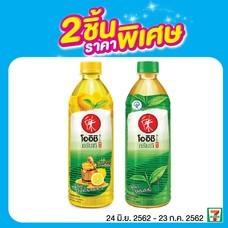ซื้ออิชิตันกรีนน้ำผึ้งมะนาวคู่กับอิชิตันกรีนที ต้นตำรับ  2 ขวดพิเศษ 25 บาทปกติ 40 บาท