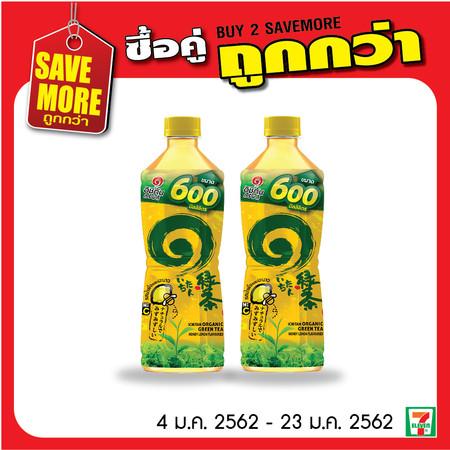 อิชิตันกรีนทีน้ำผึ้ง 2 ขวด พิเศษ 35 บาท ปกติ 50 บาท