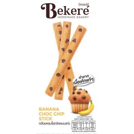บีเกอเร่ย์โฮมเมดเบเกอรี่ กล้วยหอมช็อกชิพแบบแท่ง 25 กรัม