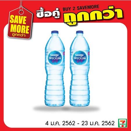น้ำดื่มเพียวไลฟ์ 2 ขวด พิเศษ 20 บาท ปกติ 28 บาท