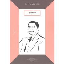 ซุน ยัตเซ็น SUN YAT-SEN บิดาแห่งการปฏิวัติชาวจีน