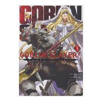 Goblin Slayer (ก็อบลิน สเลเยอร์ เล่ม 5 ฉ. การ์ตูน)