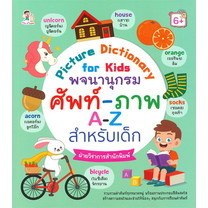 Picture Dictionary for Kids พจนานุกรม ศัพท์-ภาพ A-Z สำหรับเด็ก