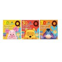 หนังสือชุดนิทานและเกมติดสติ๊กเกอร์พัฒนาศักยภาพ 3Q Pooh วัย 3-4 ขวบ