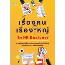 เรื่องคน เรื่องใหญ่ By HR Designer