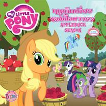 MY LITTLE PONY ฤดูเก็บเกี่ยวแอปเปิ้ลหรรษา APPLEBUCK SEASON