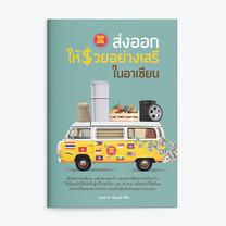 ส่งออกให้รวยอย่างเสรีในอาเซียน