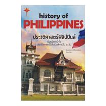 ประวัติศาสตร์ฟิลิปปินส์ (ปกแข็ง)