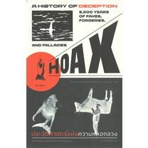 HOAX ประวัติศาสตร์แห่งความหลอกลวง