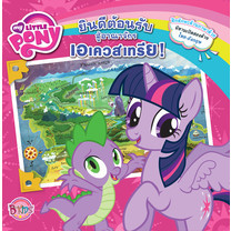 My Little Pony ยินดีต้อนรับสู่อาณาจักรเอเควสเทรีย
