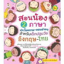 สอนน้อง 2 ภาษาประโยคถาม-ตอบง่ายๆ สำหรับเด็กปฐมวัย อังกฤษ-ไทย
