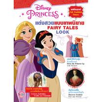 Disney Princess แต่งสวยแบบเทพนิยาย FAIRY TALES LOOK + สติ๊กเกอร์