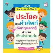 1000 Sentences Words ประโยคและคำศัพท์อังกฤษควรรู้ สำหรับเด็กประถมต้น