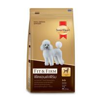 สมาร์ทฮาร์ทอาหารสุนัขพันธุ์เล็ก Fit&Firm 3 กิโลกรัม