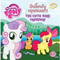 MY LITTLE PONY คิวตี้มาร์กครูเซเดอร์ส The Cutie Mark Crusaders