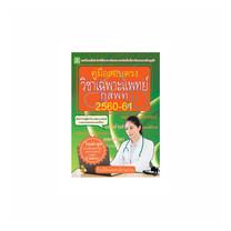 คู่มือสอบตรงวิชาเฉพาะแพทย์ กสพท.2560-61