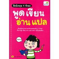 ฝึกอังกฤษ 4 ทักษะ พูด เขียน อ่าน แปล