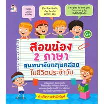 สอนน้อง 2 ภาษา สนทนาอังกฤษคล่องในชีวิตประจำวัน