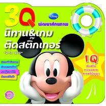 3Q นิทานและเกมติดสติ๊กเกอร์ IQ Mickey Mouse