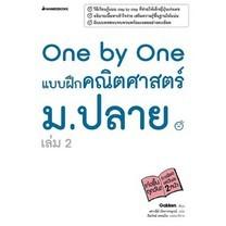 One by One แบบฝึกคณิตศาสตร์ ม. ปลาย เล่ม 2