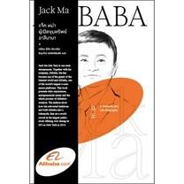 แจ็ค หม่า ผู้เปิดขุมทรัพย์อาลีบาบา