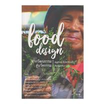 Food Design จากวัฒนธรรมสู่นวัตกรรม