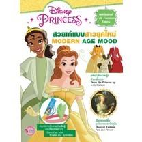 Disney Princess สวยเก๋แบบสาวยุคใหม่ MODERN AGE MOOD + สติ๊กเกอร์