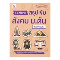 Lecture สรุปเข้มสังคม ม.ต้น (ฉ.ปรับปรุง)