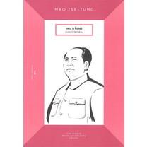 เหมาเจ๋อตง MAO TSE-TUNG มังกรปฏิวัติชาติจีน