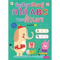 หัดเขียนเรียนรู้ กไก่ ABC และตัวเลข พ.3