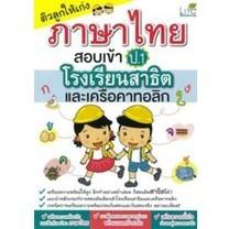 ติวลูกให้เก่งภาษาไทยสอบเข้า ป.1 ร.ร.สาธิตและเครือคาทอลิก