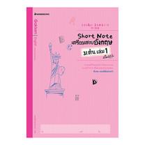 Short Note เตรียมสอบอังกฤษ ม.ต้น ล.1 สไตล์ญี่ปุ่