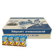 ดีมอลต์ นมUHT รสช็อกโกแลต 90 มิลลิลิตร (ขายยกลัง 48กล่อง)