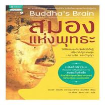 สมองแห่งพุทธะ (Buddha s Brain)