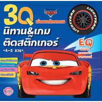 3Q นิทานและเกมติดสติ๊กเกอร์ EQ Cars