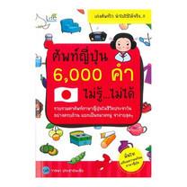 ศัพท์ญี่ปุ่น 6000 คำ ไม่รู้ ไม่ได้